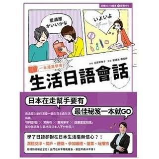(省$21)<20170906 出版 8折訂購台版新書> 一本漫畫學會生活日語會話(1書1MP3), 原價 $107, 特價 $86
