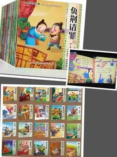20册国学经典书籍  中华国学经典宝宝绘本图画书(负荆请罪) (儿童故事书0-6岁)