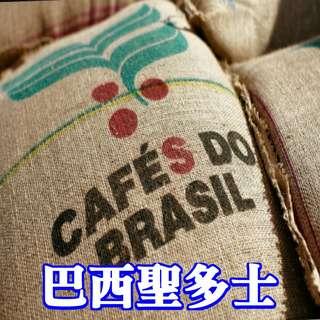 🚚 巴西聖多士(1磅裝咖啡豆)