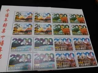 中華民國千禧年郵票 四款