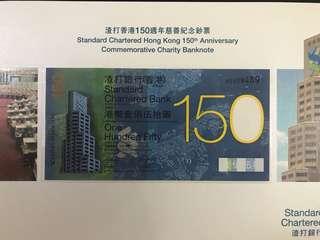 (號碼SC909459)2009 渣打銀行150周年慈善紀念鈔 SC150 - 渣打 纪念鈔