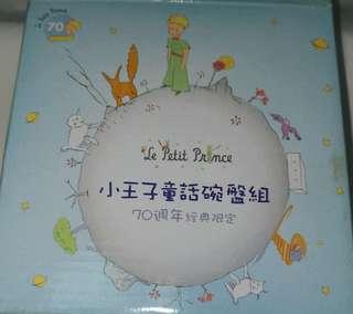 🚚 小王子童話碗盤組