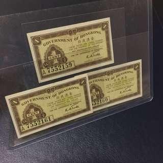 三連號1941年香港政府紙1仙 有70年歴史 AU品相