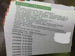 鴻福堂 $50 禮券