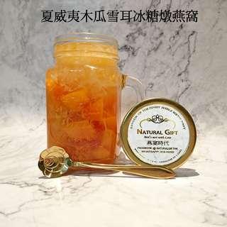 夏威夷木瓜雪耳冰糖燉燕窩 可轉雪燕($218) 轉桃膠($168)