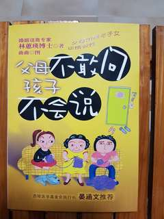 Chinese Children education book 1