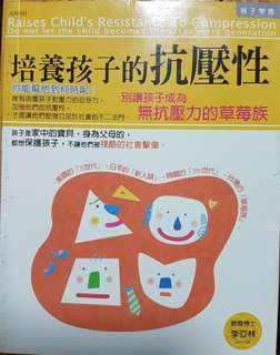 Chinese Children education book