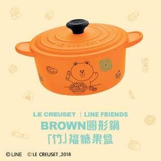 7-11 Le Creuset Line Friends brown 圓形鍋 儲物盒 食物盒 糖果盒 連蓋 $20 包平郵