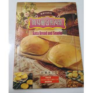 Easy Bread & Snacks Book I Bilingual English & Chinese