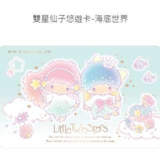雙星仙子 2018 海底世界悠遊卡 雙子星 Little Twin Stars 全新空卡 kikilala Sanrio
