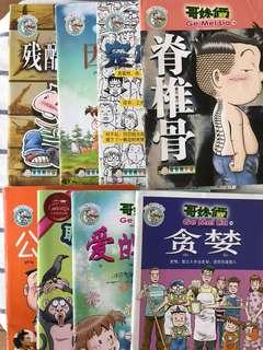 哥妹俩漫画 comic series