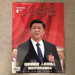 人民畫報 18年4月 中國 國家 China pictorial