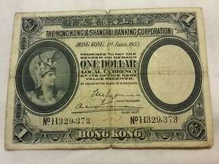 匯豐銀行 1935年 $ 1.