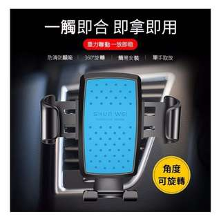 🚚 【當日出貨】手機架 免磁吸支架 重力手機架 手機車架 導航架 風口夾 冷氣孔手機架