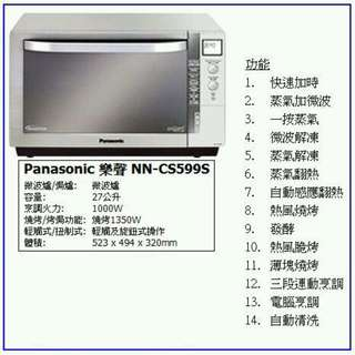 PANASONIC NN-CS599S 樂聲牌變頻蒸氣烤焗微波爐 27L Inverter Steam & Grill Microwave Oven