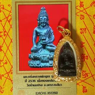 Phra Kring  LP Koon  amulet