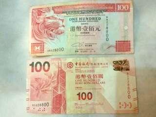 匯豐.中國銀行 100元 兩張同號碼 228800