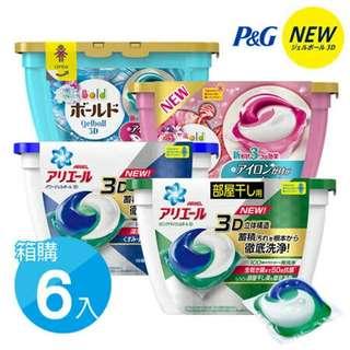 全網最低▼(箱購6入)日本P&G 3D抗菌柔軟洗衣球