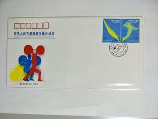 B FDC 2001-24 Ninth National Games