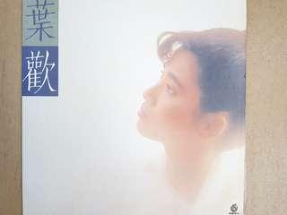 80s Pop Ye Huan vinyl UFO records 葉歡 放我的真心在你的手心