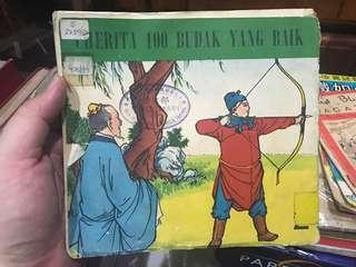 Vintage Book - Cherita 100 Budak Yg Baik