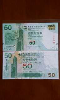 全新:香港中銀紙幣:全新AS688800:2013年出版:/全新(有摺):BU001888:2007年出版::背面 尖沙咀碼頭: 已經不再出版):>共2張