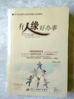 Chinese book - Art of Effective Communication