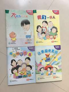 P2 / P3 Chinese story / supplementary books