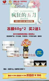 TST Jelly mask buy 2 free 1