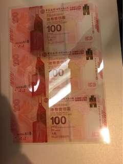 中銀香港100週年紀念鈔 三連張