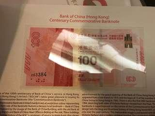 中銀香港100週年紀念鈔 單張