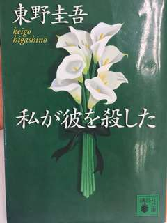 東野圭吾 私が彼を殺した Keigo Higashino Novel