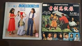 鄭少秋 ● 羅文 ● 汪明荃 ● 關菊英 (書劍恩仇錄) / 洪小凌 ● 張幼玲 ● 陳家毓 (無某多某攏幹若) ZHENG SHAO QIU / LUO WEN / WANG MING YU / GUAN JU YING (book sword and enmity (cantonese)HONG XIAO LING / ZHANG YOU LING / CHEN JIA YU (12 LOTUS)(hokkien)( buy 1 get 1 free )   Vinyl record