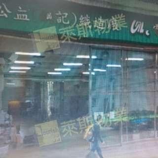 荃灣-裕豐工業大廈