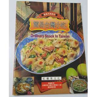 Ordinary Snack in Taiwan Book I Bilingual English & Chinese