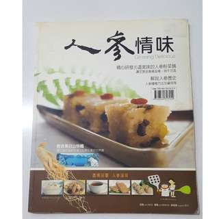Ginseng Delicious Bok I Bilingual English & Chinese