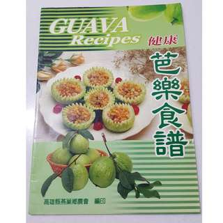 Guava Recipes Book I Chinese