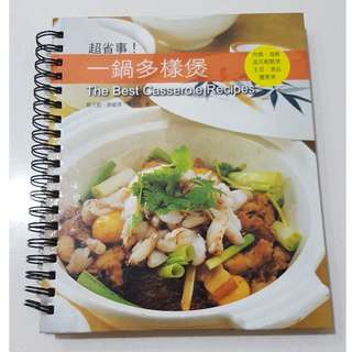 The Best Casserole Recipes Book I Chinese