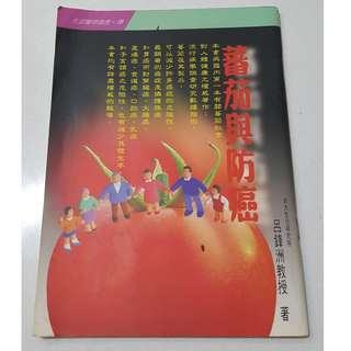 Tomatoes & Cancer Book I Chinese