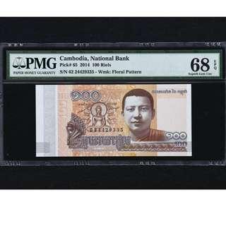 2014 National Bank of Cambodia 100 Riels  PMG 68 EPQ Superb Gem UNC