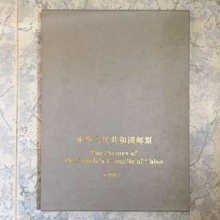 中華人民共和國郵票1992