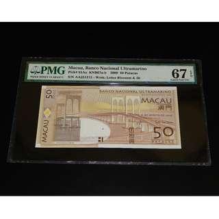 2009 Macau Banco Nacional Ultramrino 50 Patacas  PMG 67 EPQ SUPERB GEM UNC