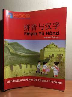 Pīnyīn Yu Hànzì (Introduction to Pinyin and Chinese Characters), Second Edition