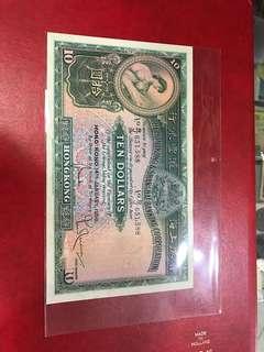 58年匯豐10元大棉胎,上品,售:580元.