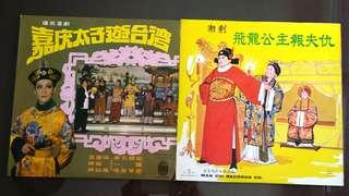 玉蘭香  陳惠芳 (飛龍公主報夫仇) 孟婷婷  廖珮如  徐楓 (嘉慶太子這字台灣) CHEN HUI FANG  MAGNOLIA ( flying dragon princess reported husband hatred)(teochew/rare) MENG TING TING  XU FEI  LIAO PEI RU ( prince jiaqing visit taiwan )(hokkien/mandarin)( buy 1 get 1 free )   Vinyl record