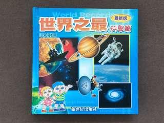 Children book 世界之最