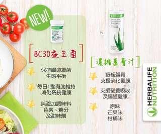 康寶萊-益生菌&蘆薈汁
