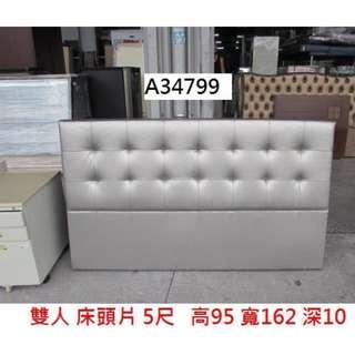 A34799 皮面 雙人床頭片 5尺 ~二手床頭片 單個床片 床片展示品 聯合二手倉庫 收購二手傢俱