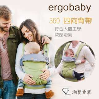 🚚 正品美國ergobaby  360度四向款揹巾(綠色)