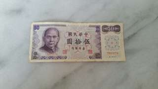 1974 Bank of Taiwan 50 yuan currency note中华民国纸钞币